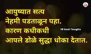 good-thoughts-in-marathi-on-life-sunder-vichar-suvichar-status-vb-vijay-bhagat-आयुष्य-जीवन