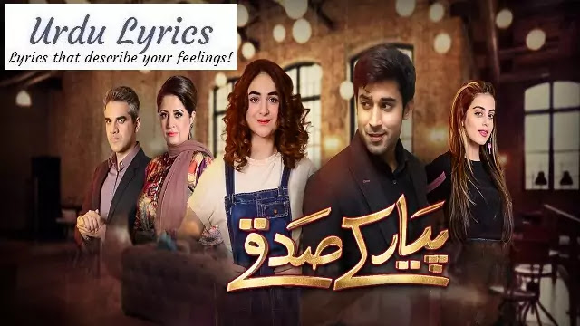 Pyar Ke Sadqay OST Lyrics - Ahmad Jahanzaib & Mahnoor Khan