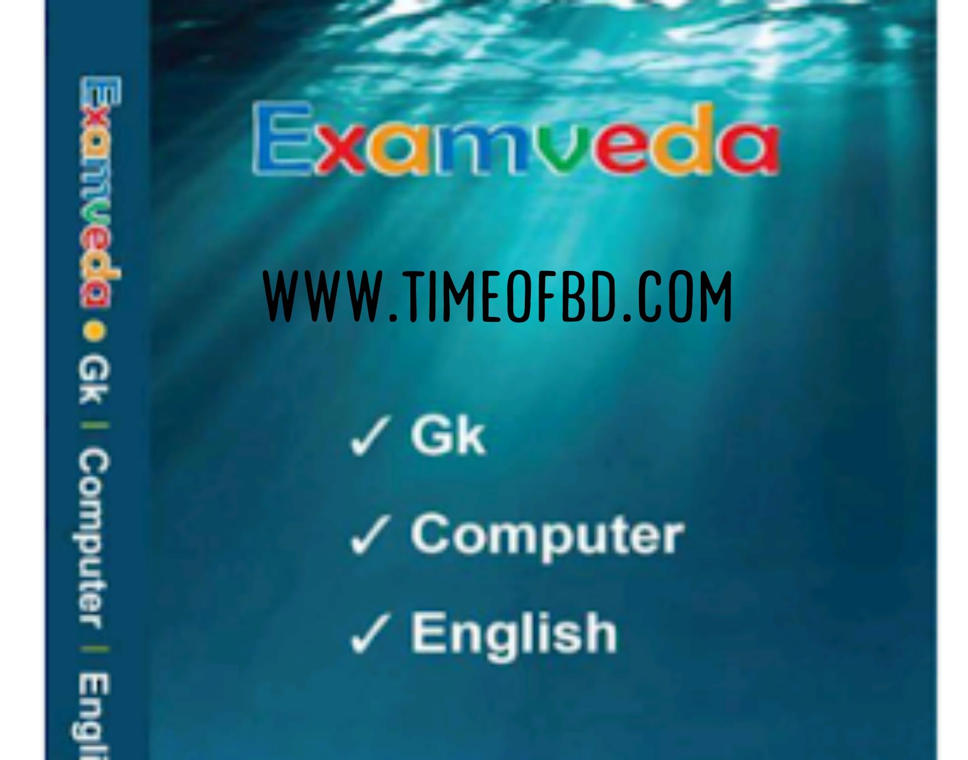 examveda gk,examveda gk site link,examveda gk subject, examveda gk example, exanveda gk question and answer