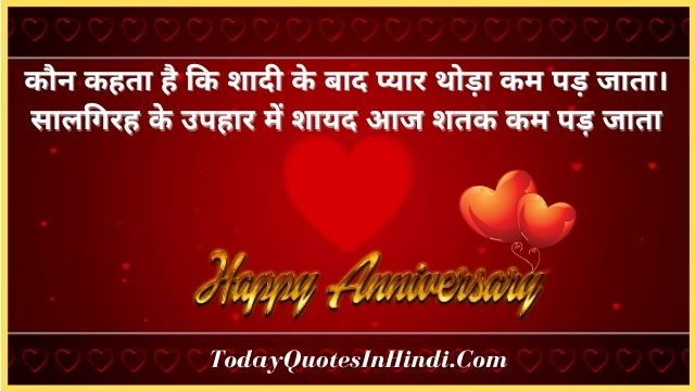 wishes for marriage anniversary in hindi