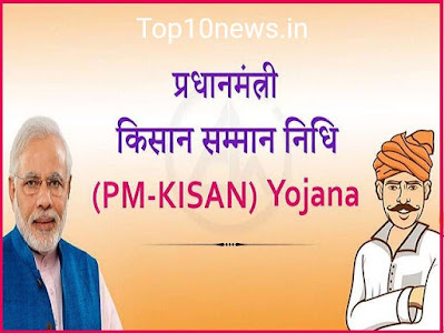 Prime Minister Kisan Samman Nidhi Yojana