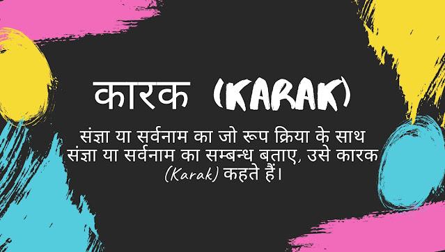 Karak in Hindi, Karak in Hindi grammar, karak kise kahte hain, karak kya hai, karak ki paribhasha,karak ke bhed, कारक  किसे  कहते  हैं ?
