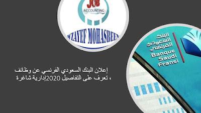 إعلان البنك السعودي الفرنسي عن وظائف إدارية شاغرة 2020