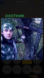 389 фото охотник с ружьем находится в засаде 3 уровень