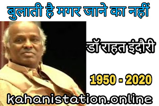 Dr Rahat Indori Biography in Hindi
