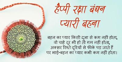 Happy Raksha Bandhan to sister.