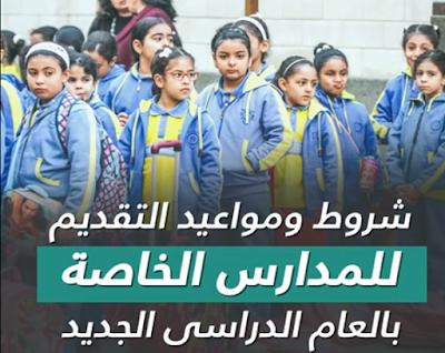 التقديم للمدارس الخاصة بالعام الدراسى الجديد 2019 الشروط والمواعيد وكيفية التقديم