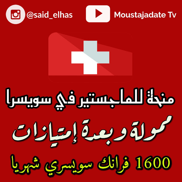 منحة UNIL للماجستير في سويسرا 2020 (ممولة) 1600 فرنك سويسري
