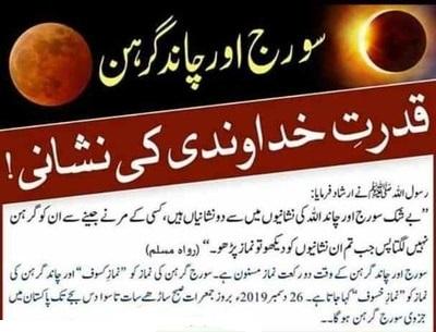 Partial solar eclipse 2019