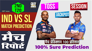 2nd  T20 Match SL vs IND Who will win Today 100% Match Prediction