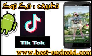 تنزيل برنامج تيك توك TikTok مهكر اخر إصدار للاندرويد مجاناً برابط تحميل مباشر، تحميل تطبيق تيك توك TikTok مهكر اخر إصدار مجاناً للاندرويد