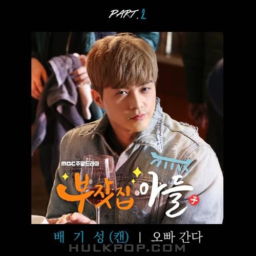 Bae Ki Sung – Rich Family's Son OST Part.2