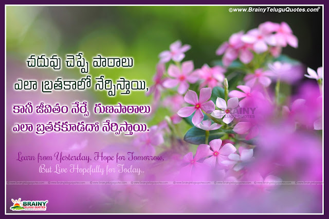 telugu quotes on life images, best success thoughts quotes in telugu, best motivational success sayings by manikumari, daily motivational quotes designed by manjusarma, all the best quotes in telugu, self success thoughts for youth, ways to be success in telugu, best ways to success in telugu, self motivational quotes on life in telugu, daily life changing motivational success thoughts, success stair quotes in telugu