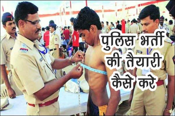 खुशखबरी, पुलिस सब-इंस्पेक्टर के 1088 पदों पर भर्ती, ऐसे करें अप्लाई