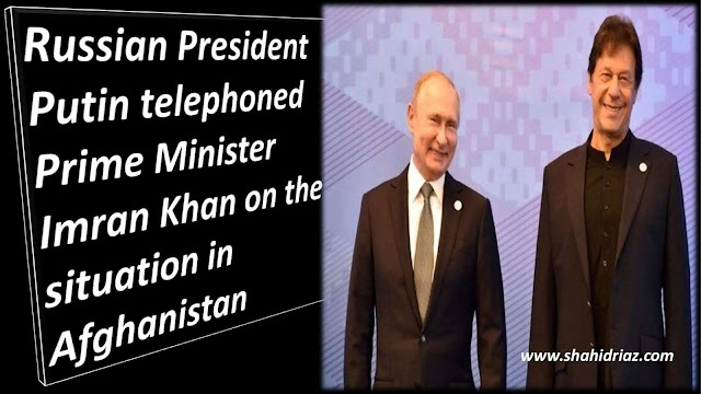 Russian President Putin telephoned Prime Minister Imran Khan on the situation in Afghanistan