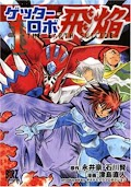 Getter Robo Hien - The Earth Suicide
