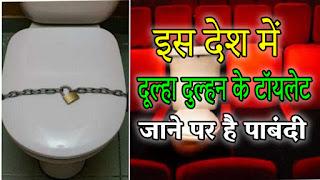 इस देश में दूल्हा दुल्हन के टॉयलेट जाने पर है पाबंदी कारण जाणी ने शोकि जशो