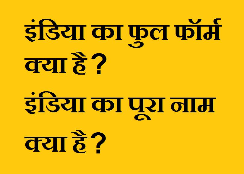 India Ka Full Form - What is India Ka Full Form