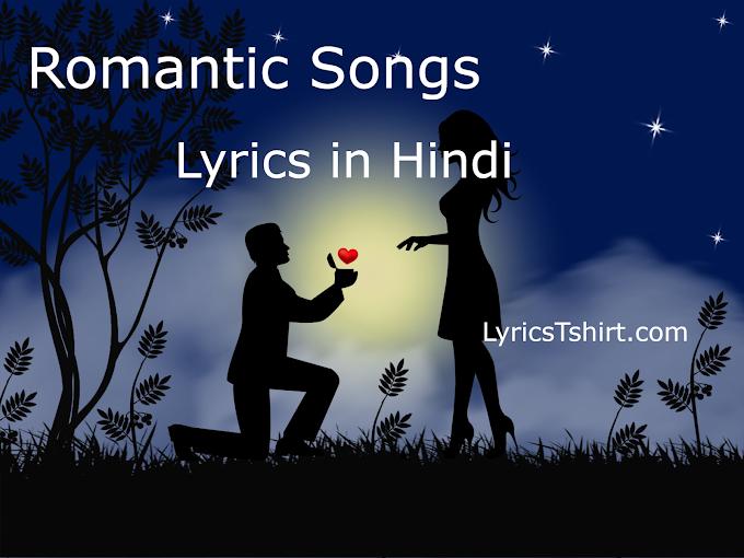 रोमांटिक गाने Romantic Songs Lyrics in Hindi