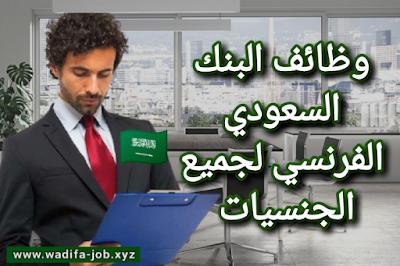 وظائف في البنك السعودي الفرنسي لجميع الجنسيات 2021