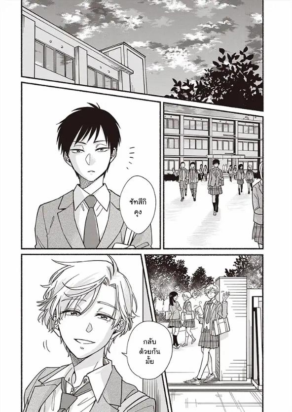 Asahi to Satsuki - หน้า 11