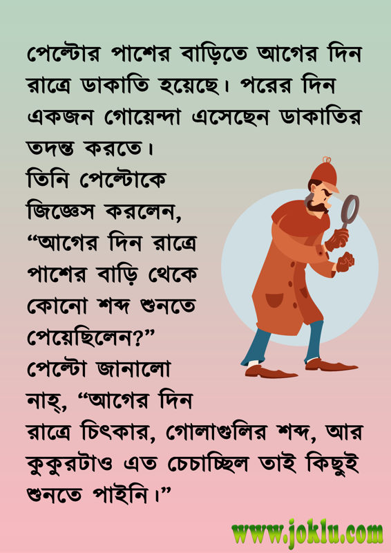 Witness Pelto short joke in Bengali