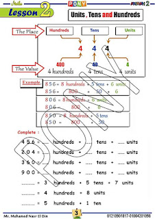 مذكرة بوني الشهيرة في شرح الماث للصف الثاني الابتدائي الترم الاول المنهج الجديد