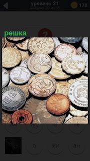 Небольшая россыпь монет лежащая решкой кверху разным достоинством
