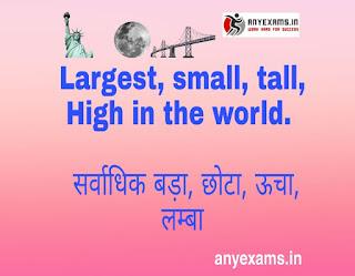 Anyexams:Largest, small, tall, High in the world.  सर्वाधिक बड़ा, छोटा, ऊचा, लम्बा