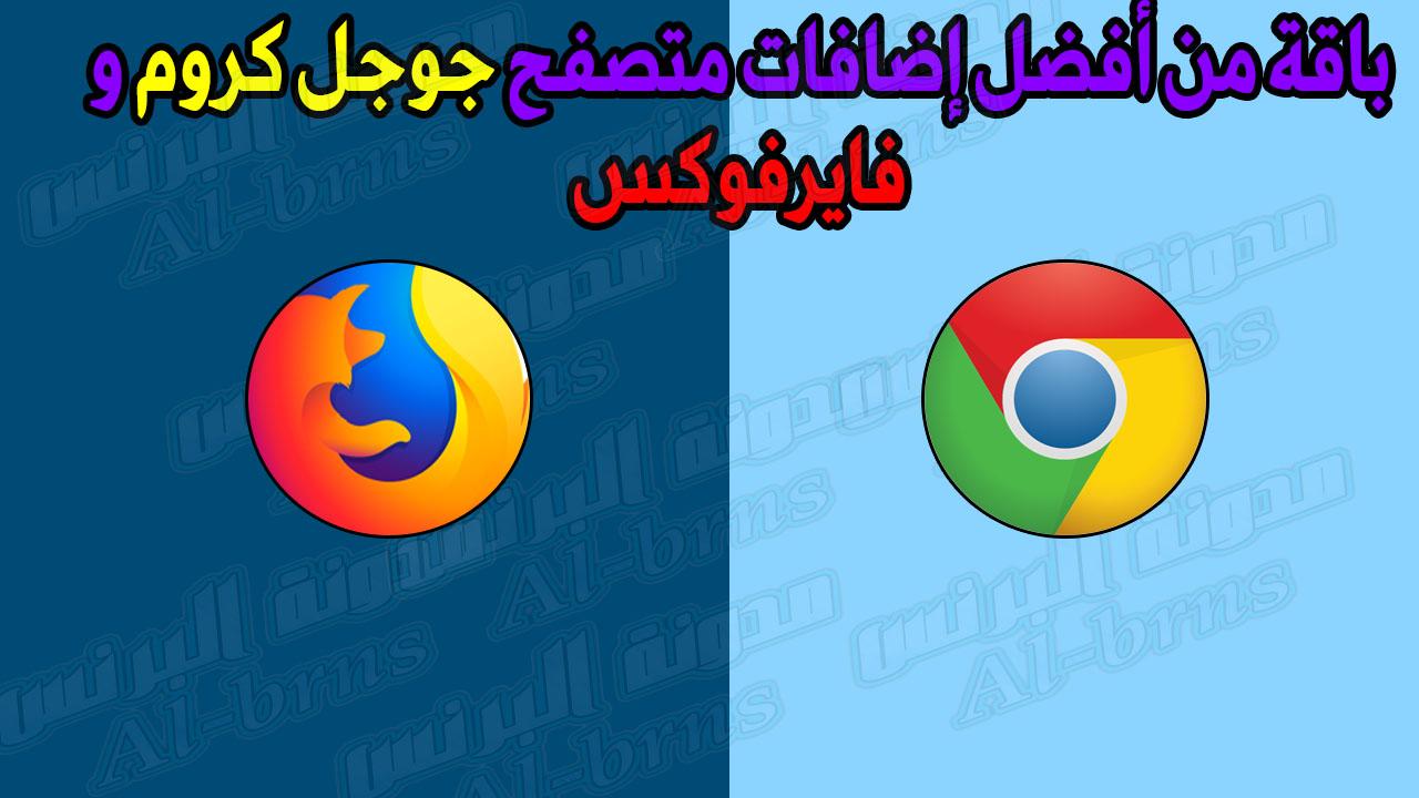 اضافات جوجل, اضافات فايرفوكس, اضافات جوجل كروم 2020, اضافات فايرفوكس 2020, اضافات فايرفوكس لتحميل الفيديو من الفيس بوك, إضافات فايرفوكس لتشغيل الفيديو,