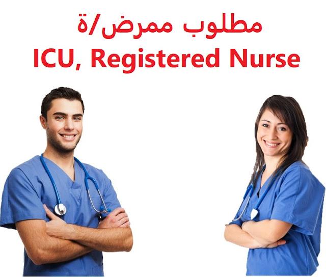 وظائف السعودية مطلوب ممرض/ة ICU, Registered Nurse