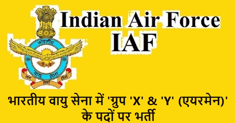 Air Force Recruitment 2019