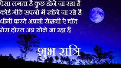 good night sms in hindi, good night message in hindi, funny good night wishes,