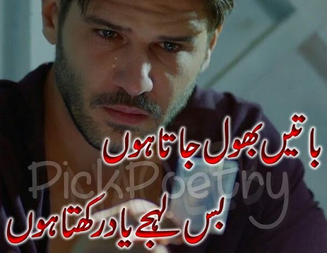 sad poetry in urdu 2017