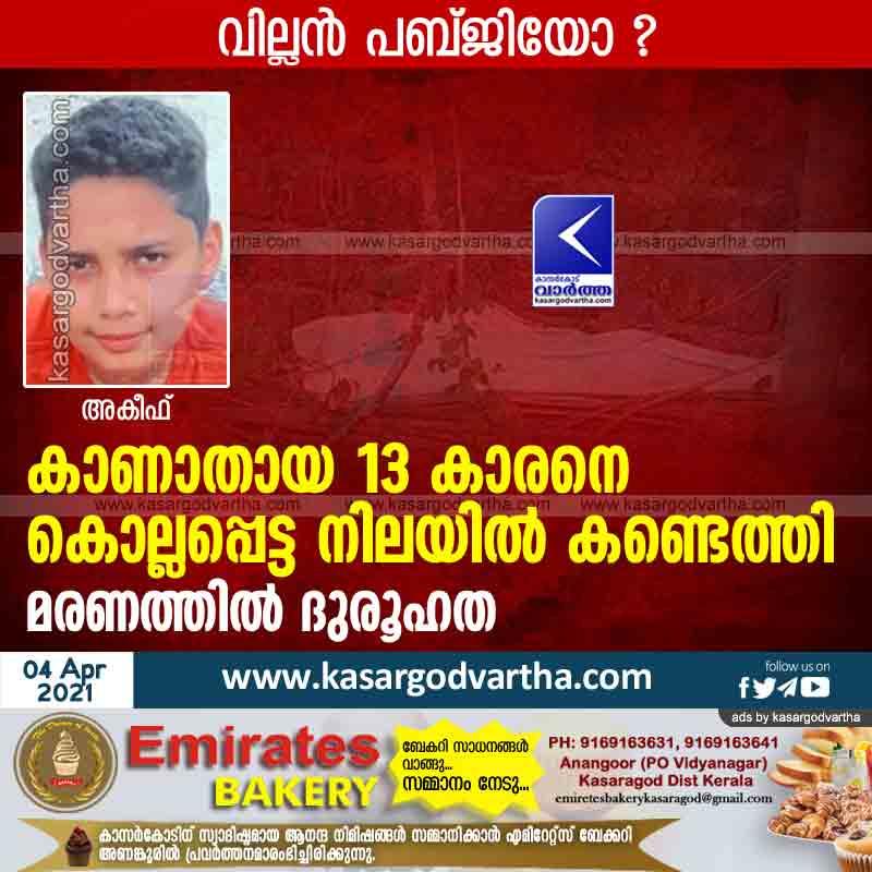 Mangalore, Karnataka, Ullal, News, Death, Dead Body, Missing, Murder, Police, Case, Games, Mobile, Top-Headlines, Missing boy found dead; Mystery in death.