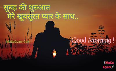 good morning love quotes in hindi 3