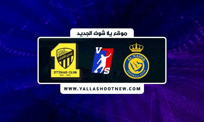 نتيجة مباراة الاتحاد والنصر اليوم 2021/9/18 في الدوري السعودي