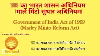 1909 का भारत शासन अधिनियम की विशेषताएं, मार्ले मिंटो सुधार अधिनियम