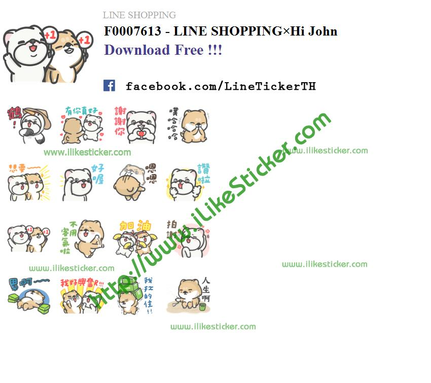 LINE SHOPPING×Hi John