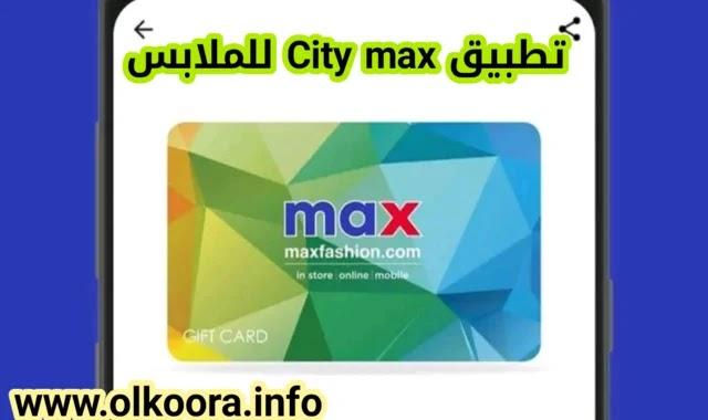تحميل تطبيق سيتي ماكس City Max مجانا للأندرويد و للأيفون 2020 _ متجر سيتي ماكس