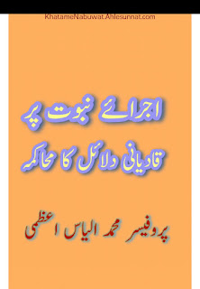 Ajra E Nabuwwat Par Qadiani Dalail Ka Muhakma / اجرائے نبوت پر قادیانی دلائل کا محاکمہ  by پروفیسر محمد الیاس اعظمی