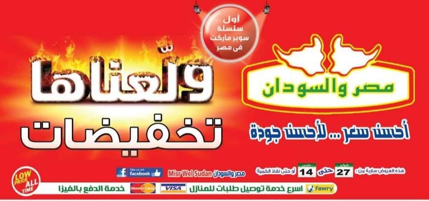 عروض مصر والسودان الجديدة من 27 فبراير حتى 14 مارس 2020 ولعناها تخفيضات