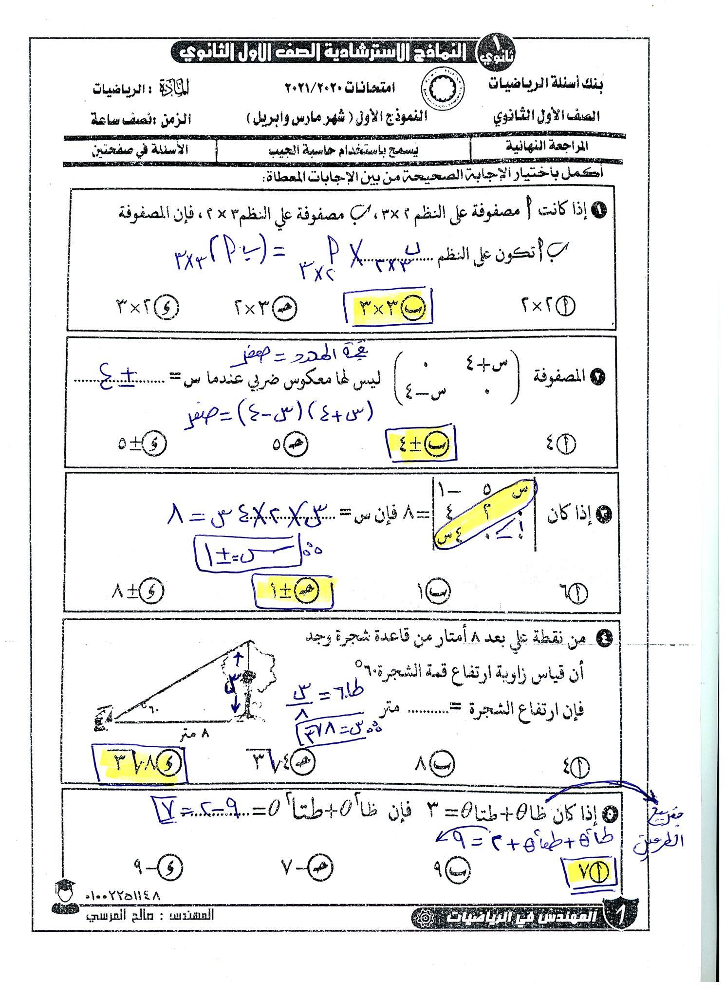 مراجعة ليلة الامتحان رياضيات للصف الأول الثانوي ترم ثاني.. ملخص كامل متكامل للقوانين و حل النماذج الاسترشادية 7