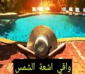 الوقاية من الشمس