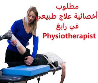 وظائف السعودية مطلوب أخصائية علاج طبيعي في رابغ Physiotherapist
