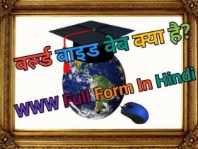 WWW क्या है? World Wide Web Kya Hai....
