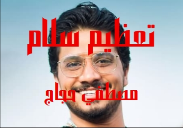 كلمات اغنيه تعظيم سلام مصطفي حجاج