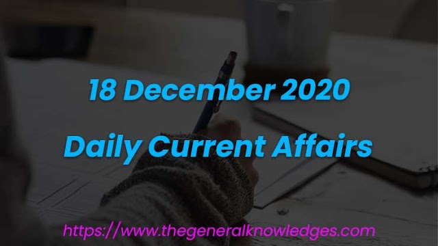 18 December 2020 Current Affairs Question and Answers in Hindi