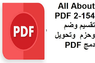 All About PDF 2-154 تقسيم وضم  وحزم  وتحويل دمج PDF