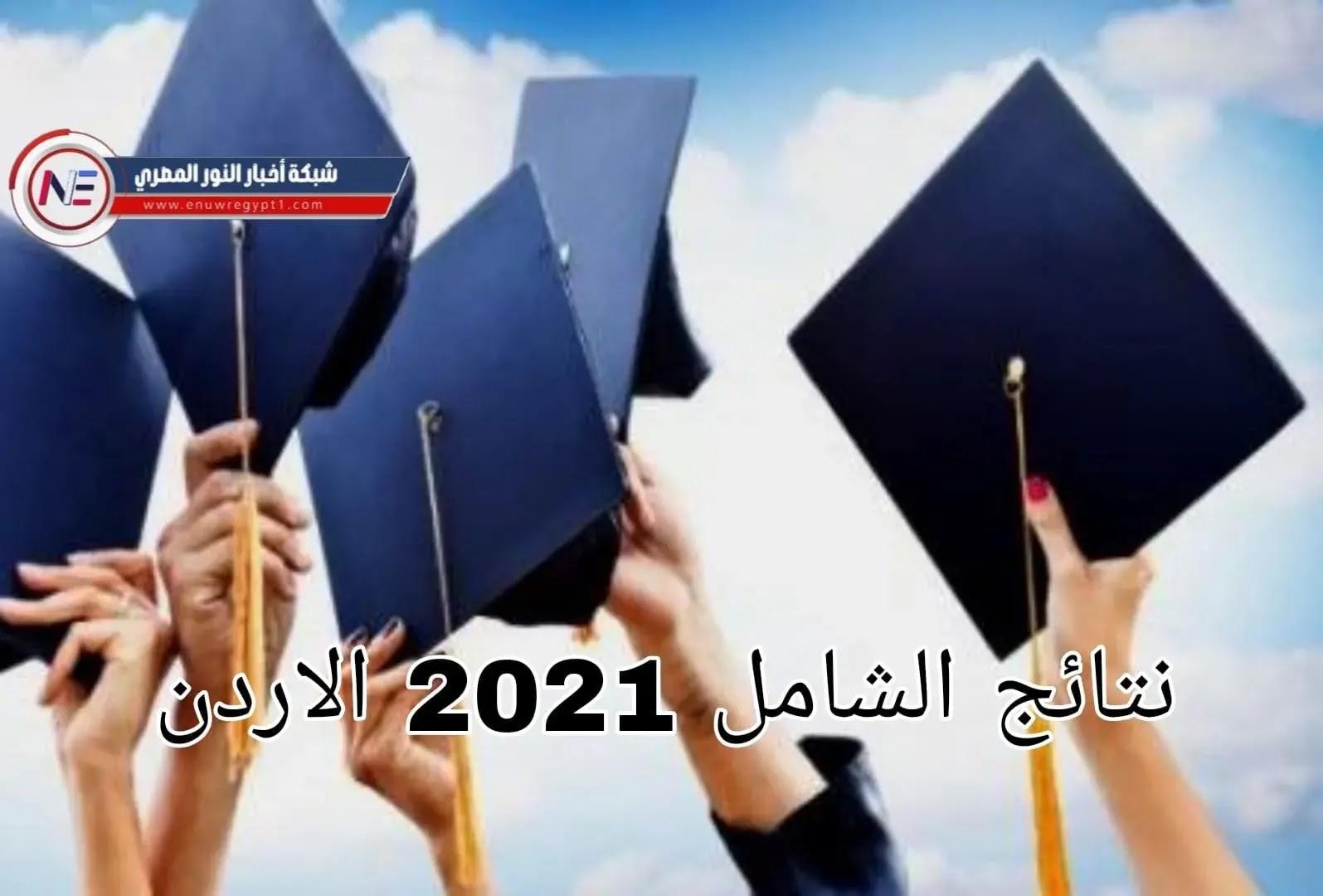 نتائج الشامل 2021 الاردن .. ظهرت فورا نتائج الشامل 2021 جامعة البلقاء التطبيقية حسب الاسم ورقم الجلوس shamel.bau.jo